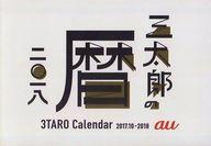 三太郎の暦 2018(三太郎カレンダー 2017.10-2018) キャンペーン品