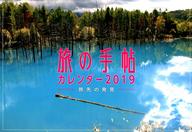 旅の手帖カレンダー 2019年度カレンダー 日本の風景
