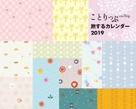ことりっぷ 旅するカレンダー 2019年度カレンダー 卓上版
