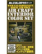 塗料 Mr.COLOR WW.II アメリカ陸・海軍機イギリス空軍機インテリア塗装色カラーセット [CS681]