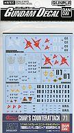 ガンダムデカール No.71 1/144 HGUC 機動戦士ガンダム 逆襲のシャア 地球連邦軍MS用 [2076869]