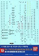 ガンダムデカール No.19 1/100 MG RX-178 ガンダムMK-II(Ver.2.0)用