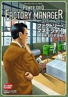 ファクトリー・マネージャー 完全日本語版 (Power Grid: Factory Manager)