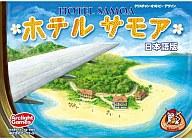 ホテルサモア 日本語版 (Hotel Samoa)