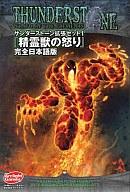 サンダーストーン 拡張セット1 精霊獣の怒り 完全日本語版 (Thunderstone: Wrath of the Elements)