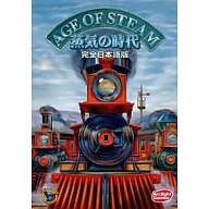 蒸気の時代 完全日本語版 (Age of Steam)