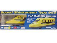 サウンド 新幹線 923形
