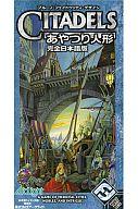 あやつり人形 完全日本語版 (Citadels)