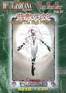 背教の掟 -クレアータ- (ブレイド・オブ・アルカナ The 2nd Edition/SSS Vol.10)