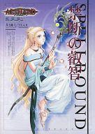 禁断の叡智 -ウィザード- (アルシャード/SSS Vol.7)