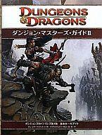 ダンジョン・マスターズ・ガイドII (ダンジョンズ&ドラゴンズ 第4版/基本)