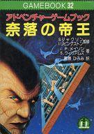 [破損品]奈落の帝王 アドベンチャーゲームブック32