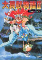 ゲームブック 大貝獣物語II