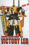 RM-16 ビクトリーレオ 「トランスフォーマー ロボットマスターズ」