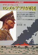 [ユニット切り離し済] デザート・フォックス ロンメルアフリカ軍団