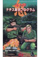 [ランクB] ナチス復活プログラム コンバット・ロールプレイングゲーム