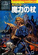 魔法の王国1 魔力の杖 アドベンチャー・ゲームブック