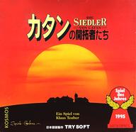 カタンの開拓者たち トライソフト日本語版 (Die Siedler von Catan)
