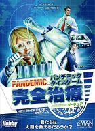 パンデミック:完全治療(ザ・キュア) 日本語版 (Pandemic:The Cure)