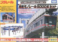 プラレール 湘南モノレール5000系セット