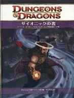 サイオニックの書 (Dungeons&Dragons 第4版/サプリメント)