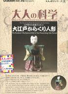 大江戸からくり人形 「大人の科学シリーズ」 からくりシリーズ 組立キット