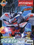 バトルビーダマンゼロ2 79 翼刃丸 「B-伝説! バトルビーダマン」
