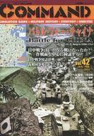 [付属品欠品] コマンドマガジン Vol.42 バトル・フォー・チャイナ
