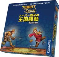 トイバー親子の王国騒動 完全日本語版 (Tumult Royal)