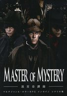 Master of Mystery -迷宮奇譚録-