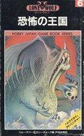 [ランクB] 恐怖の王国 ローン・ウルフ6 ホビージャパン・ゲームブックシリーズ