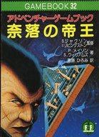 アドベンチャーゲームブック32 奈落の帝王