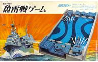 エポック社の魚雷戦ゲーム