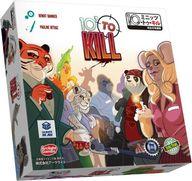 10ミニッツ・トゥ・キル 完全日本語版 (10' To Kill)