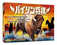 バイソン将棋 日本語版 (Bison)
