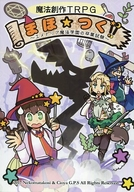 魔法創作TRPG『まほ☆つく!!』 ~エメトリア魔法学園の卒業試験~