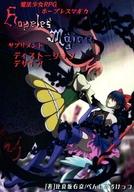 魔法少女RPG ホープレスマギカ サプリメント ディストーションデザイア