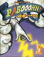 バボーン! (BABOOOHN!)
