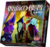 仮面の使者 日本語版 ~陰謀と裏切りのゲーム~ (Masques)