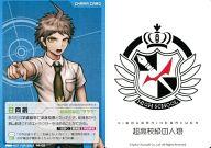 日向創 PRカード 「人狼系なりきり推理ゲーム ダンガンロンパ1・2 超高校級の人狼」 イベント配布品