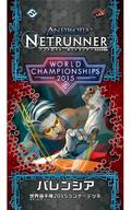 アンドロイド:ネットランナー WC2015ランナーデッキ「バレンシア」 完全日本語版 (Android: Netrunner)