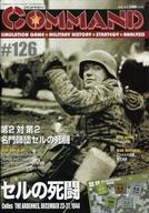 [ユニット切り離し済] コマンドマガジン Vol.126 セルの死闘 -CELLES THE ARDENNES.DECEMBER 23-27.1944-
