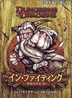 D&D イン・ファイティング 酒場の大乱闘 日本語版 (Inn-Fighting)