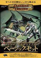 Dungeons&Dragons 第3版 ベーシックセット
