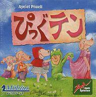 ぴっぐテン 日本語版 (Pig 10)