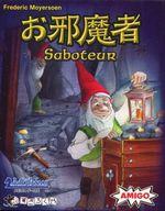 お邪魔者 日本語版 (Saboteur)