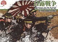ジャパン・ウォーゲーム・クラシックス Vol.2 日露戦争