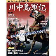 ウォーゲーム日本史 第5号 川中島軍記