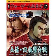 ウォーゲーム日本史 第7号 長篠・設楽原合戦