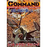 コマンドマガジン Vol.92 レッド・ドラゴン・ライジング (Red Dragon Rising)
